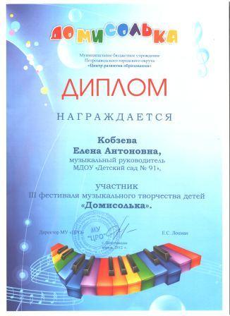 МДОУ Детский сад № Белочка конкурсы  Диплом за участие